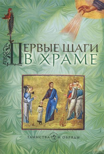 Жукова М. (ред.) Первые шаги в храме