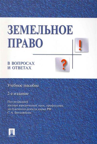 Земельное право в вопросах и ответах Учеб. пос.