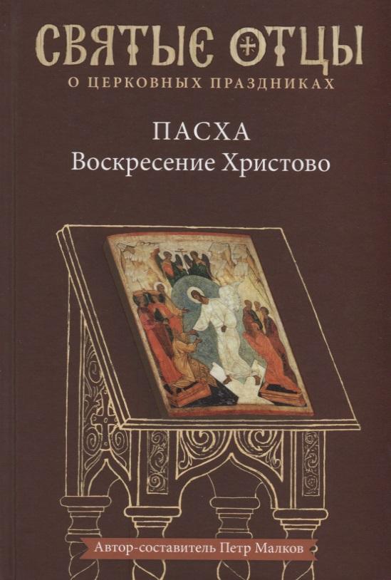 Малков П. (авт.-сост.) Пасха - Воскресение Христово
