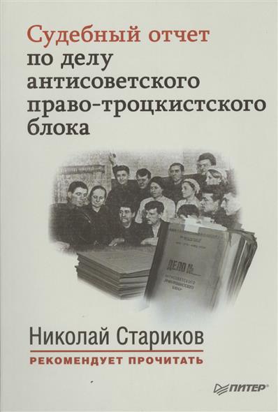 Судебный отчет по делу антисоветского право-троцкистского блока
