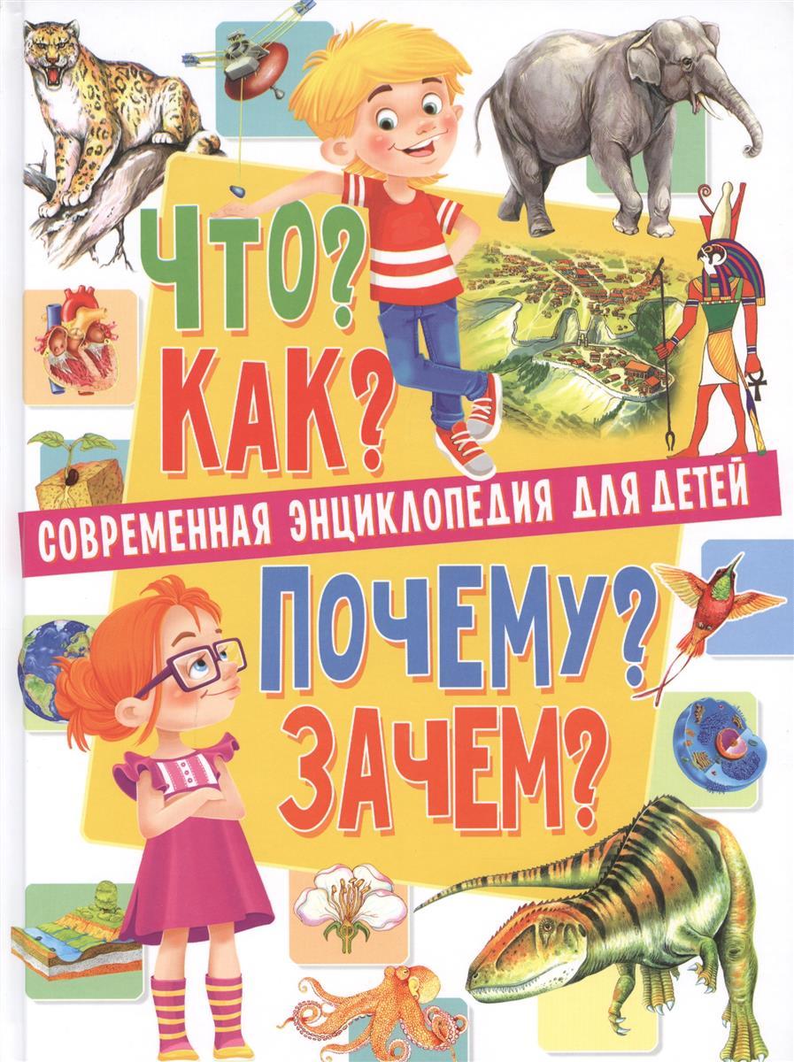 Скиба Т. Современная энциклопедия для детей. Что? Как? Почему? Зачем? скиба т рублев с большая детская энциклопедия животных