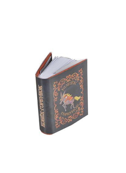 Ершов П. Конек-горбунок (миниатюрное издание) ершов п п piotr ershov el caballito jorobadito конек горбунок на испанском языке