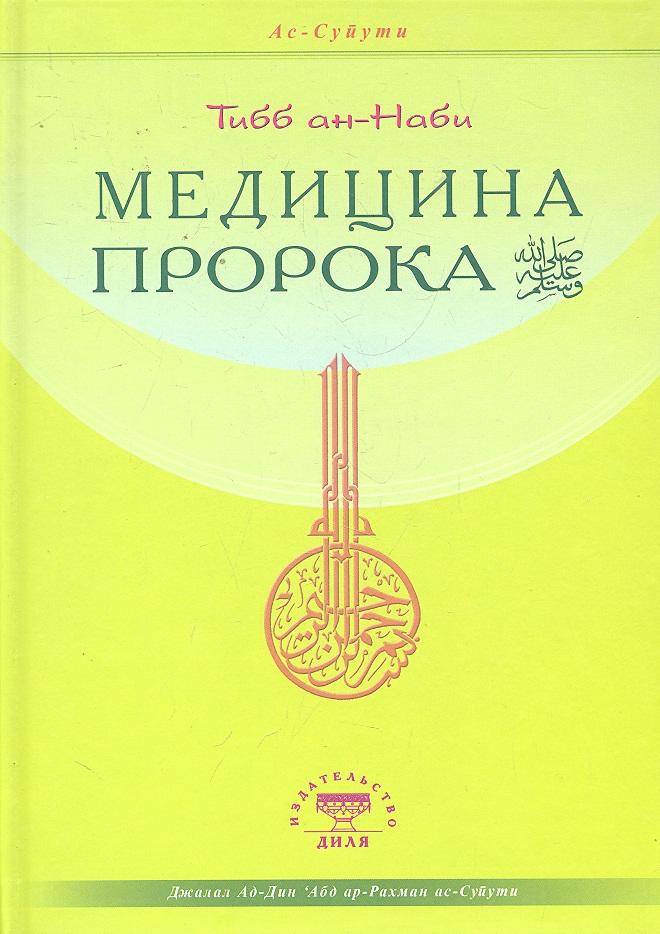 Ас-Суйути Д. Медицина Пророка Тибб ан-Наби
