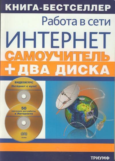 Черников С. и др. Самоучитель работы в сети Интернет