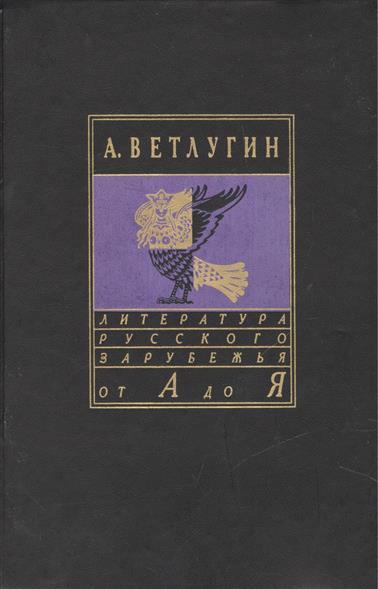 Записки мерзавца Сочинения