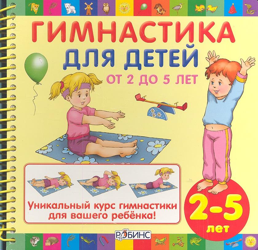 Цыпленкова О. Гимнастика для детей от 2 до 5 лет. Уникальный курс гимнастики для вашего ребенка аква гимнастика для детей