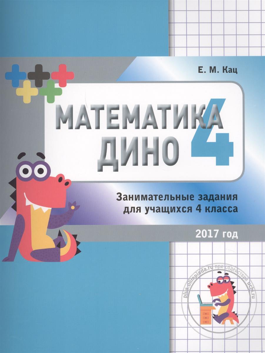 Кац Е. Математика Дино. 4 класс. Сборник занимательных заданий е м кац а ю шварц дракоша плюс 2 класс сборник занимательных заданий