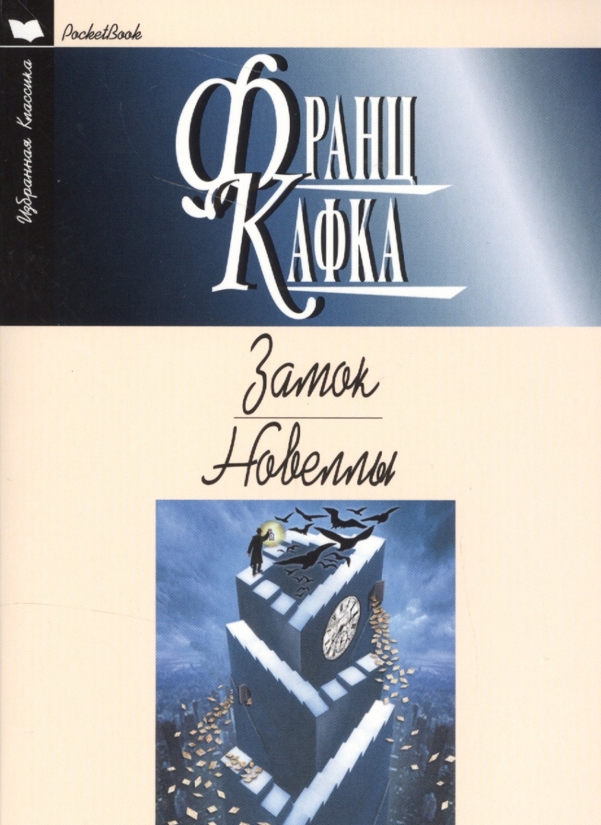 Кафка Ф. Замок кафка ф кафка ф собрание сочинений комплект из 5 книг