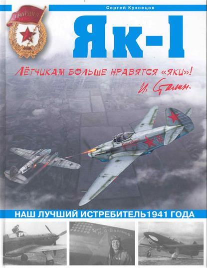 Як-1 Наш лучший истребитель 1941 года