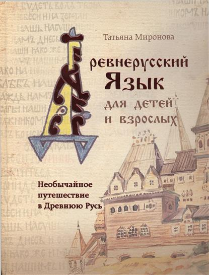 Необычайное путешествие в Древнюю Русь. Древнерусский язык для детей и взрослых