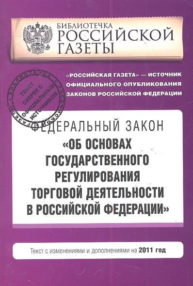 ФЗ Об основах гос. регулирования торг. деят. в РФ