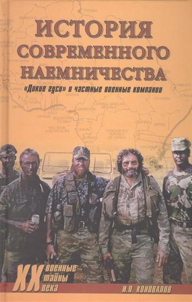 Коновалов И. История современного наемничества. Дикие гуси и частные военные компании
