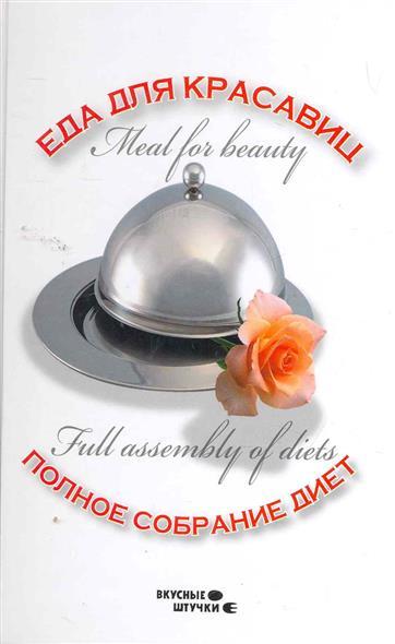 Еда для красавиц Полное собрание диет