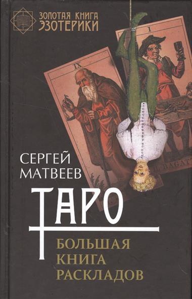 Таро. Большая книга раскладов
