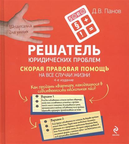 Решатель юридических проблем. Скорая правовая помощь на все случаи жизни. 4-е издание