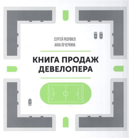 Разуваев С., Печеркина А. Книга продаж девелопера сергей разуваев аудит продаж практическая инструкция для девелопера