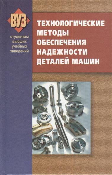 Жарский И., Баршай И., Свидунович Н. и др. Технологические методы обеспечения надежности деталей машин. Учебник