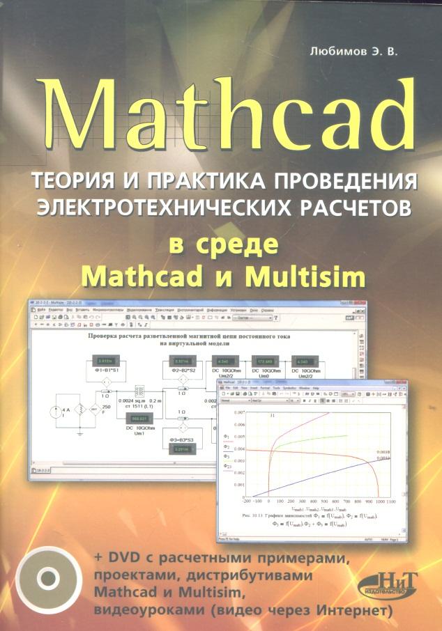 Любимов Э. Mathcad. Теория и практика проведения электротехнических расчетов в среде Mathcad и Multisim (книга + DVD) цены онлайн