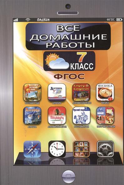 Все домашние работы за 7 класс к учебникам и рабочим тетрадям по русскому и английскому языку, алгебре, физике