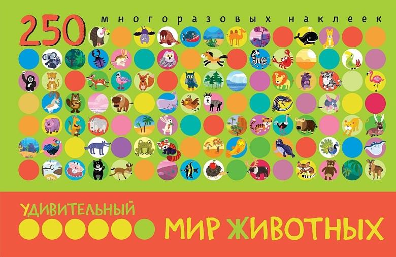 Минишева Т. Удивительный мир животных. 250 многоразовых наклеек умка активити 50 многоразовых наклеек сказки малышам