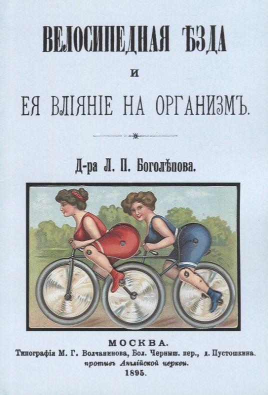 Велосипедная езда и ее влияние на организм