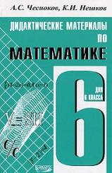 Чесноков А., Нешков К. Математика 6 класс
