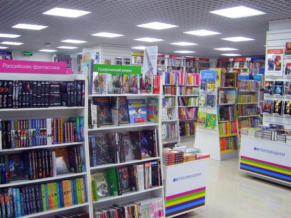 «Читай-город» в Белгороде