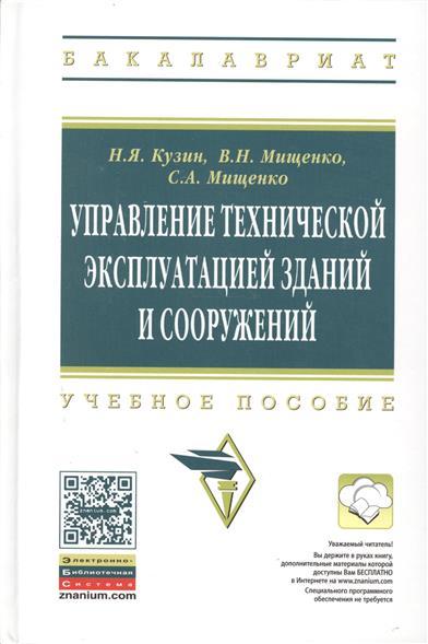 Управление технической эксплуатацией зданий и сооружений. Учебное пособие. Второе издание, переработанное и дополненное