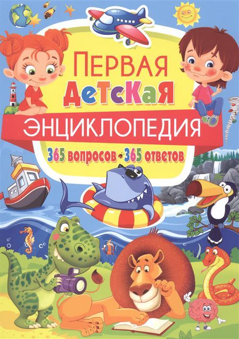 все цены на Скиба Т. Первая детская энциклопедия. 365 вопросов. 365 ответов онлайн