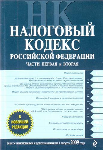 НК РФ ч.1,2