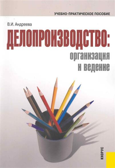 Андреева В.: Делопроизводство Организация и ведение