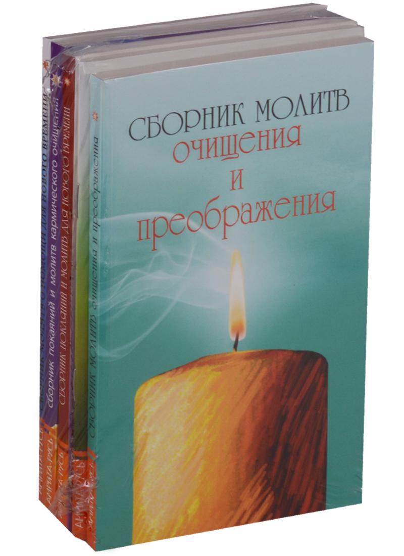 Сборник молитв (Комплект из 5 книг) и бунин комплект из 5 книг