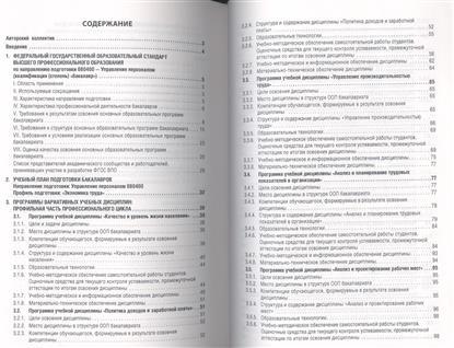 Управление персоналом Вариативные учебные дисциплины курсовые  Вариативные учебные дисциплины курсовые проекты Бакалаврская программа Экономика труда Учебное пособие