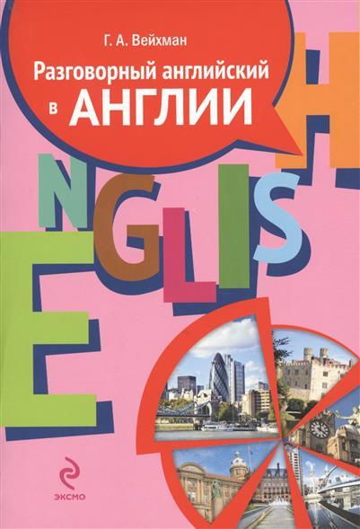 Вейхман Г. Разговорный английский в Англии (комплект из 2-х книг в упаковке + CD) робертс г шантарам комплект из 2 книг