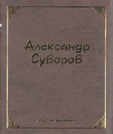 Мысли великих. Миниатюрная книга афоризмов. Александр Суворов
