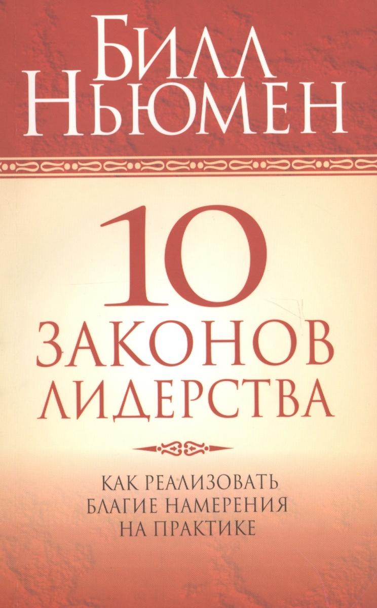 10 законов лидерства Как реализовать благие намерения на практ.