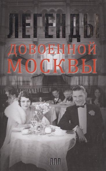 Легенды довоенной Москвы. Румба над пропастью