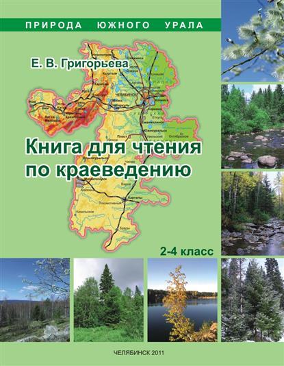Книга для чтения по краеведению 2-4 кл.