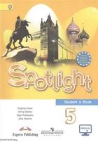 Spotlight. Английский язык. 5 класс. Учебник для общеобразовательных организаций