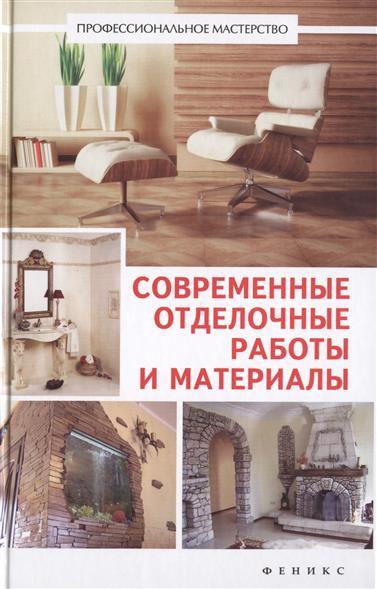 Котельников В. Современные отделочные работы и материалы. Практический справочник