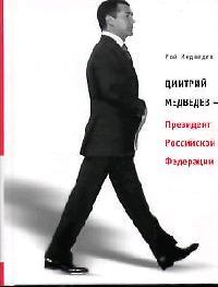 Дмитрий Медведев Президент РФ