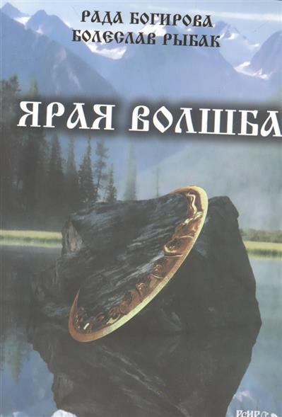 Багирова Р., Рыбак Б. Ярая Волшба марина багирова присвоенная