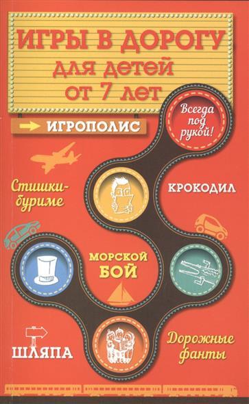 Парфенова И. Игры в дорогу для детей от 7 лет ирина парфенова словесные игры
