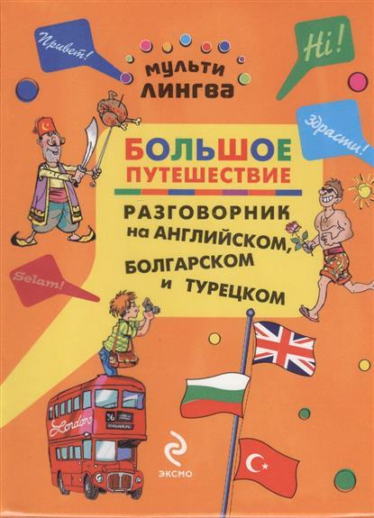Большое путешествие Разговорник на английском болгарском и турецком