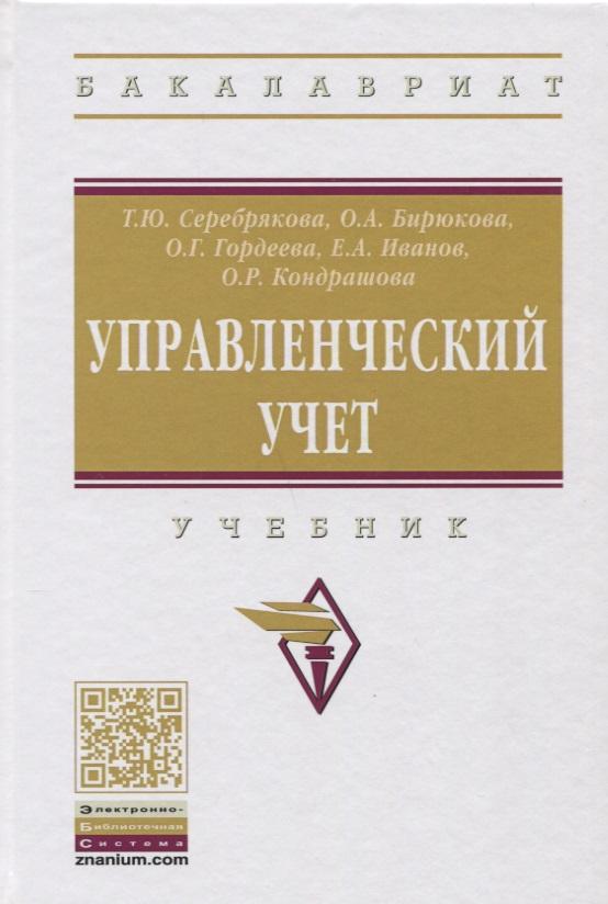 Серебрякова Т., Бирюкова О., Гордеева О. и др. Управленческий учет. Учебник цена 2017