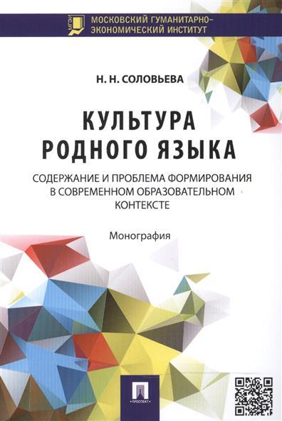 Культура родного языка: содержание и проблема формирования в современном образовательном контексте. Монография