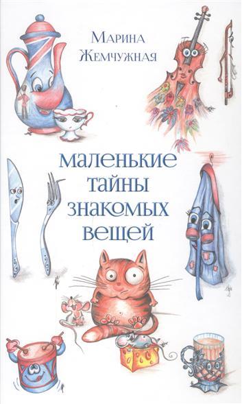 Жемчужная М. Маленькие тайны знакомых вещей