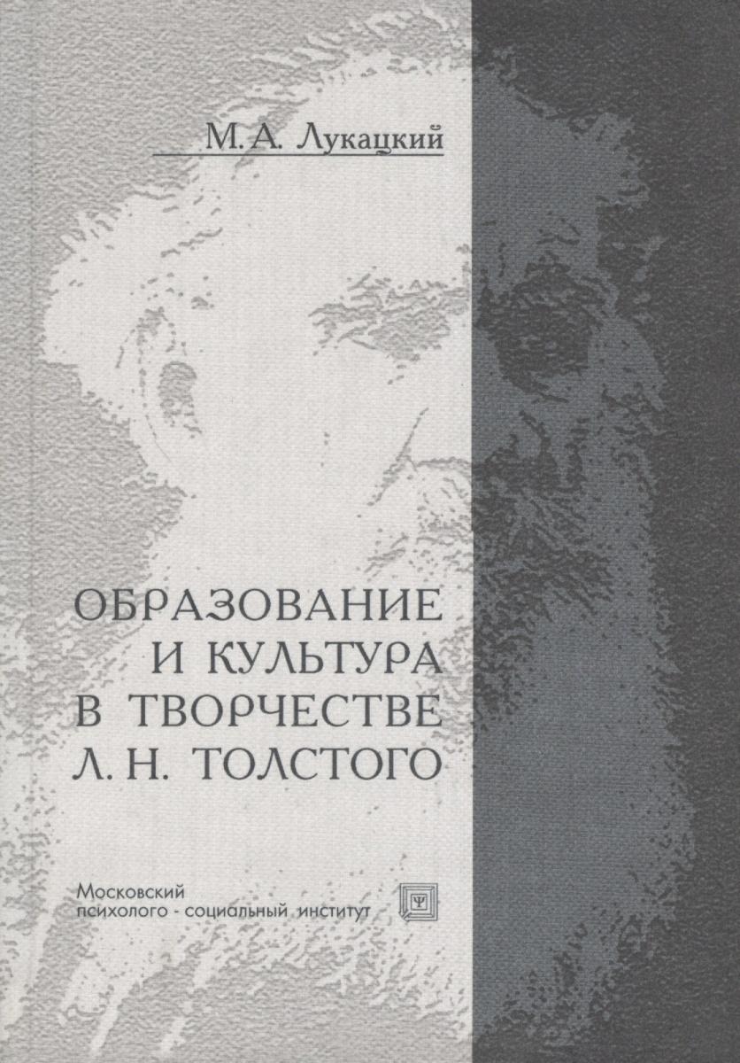 Лукацкий М. Образование и культура в творчестве Л.Н. Толстого м в тарасова культура и образование принципы взаимодействия
