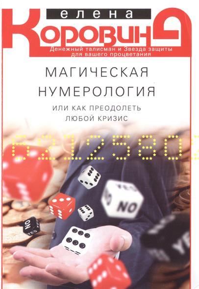 Коровина Е. Магическая нумерология, или как преодолеть любой кризис