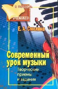 Современный урок музыки